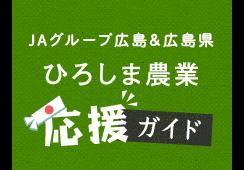 ひろしま農業応援ガイド