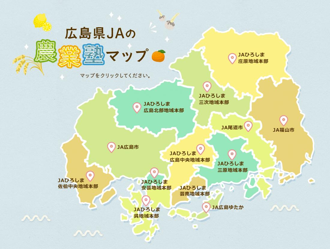 広島県JAの農業塾マップ