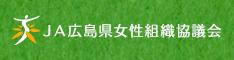 JA広島県女性組織協議会